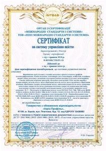 сертификат на систему управления качеством Иприс-Профиль