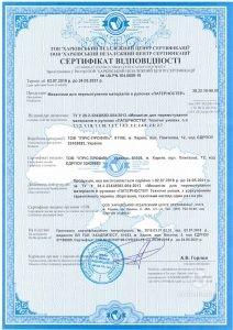 сертификат соответствия Патерностер для рулонных материалов