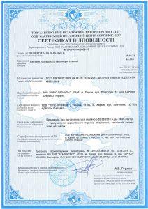 сертификат соответствия на складские стационарные системы Иприс-Профиль