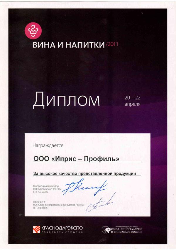 Диплом Иприс-Профиль - 'Вода и напитки 20-22 апреля 2011'
