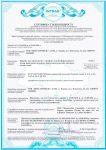 сертификат_профиль_опоры_2018
