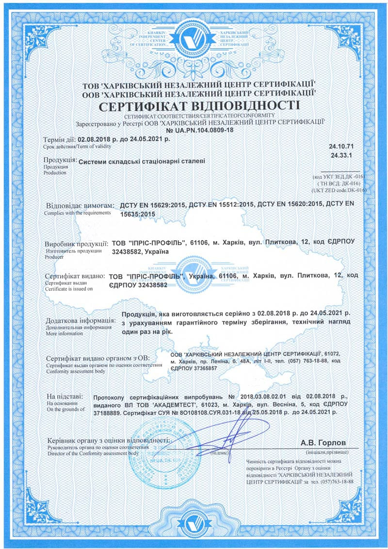 сертификат_складские системы_2018
