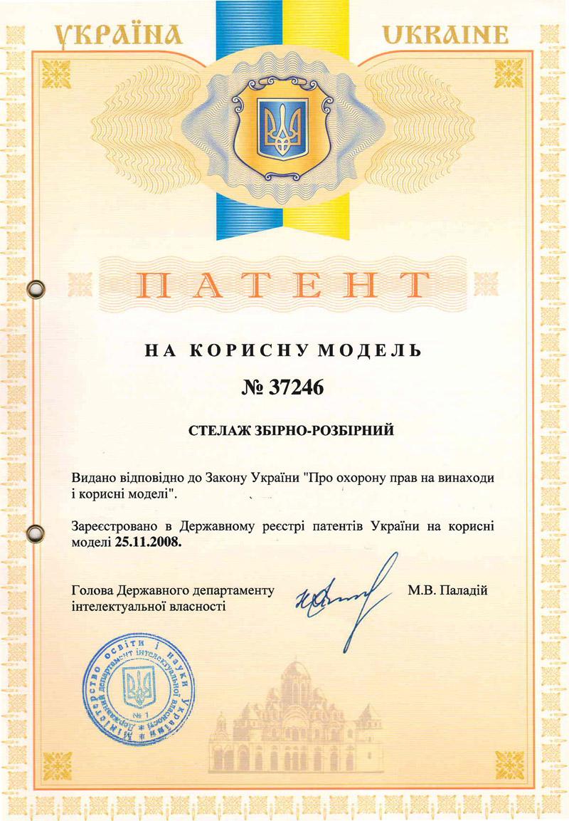patent_stellagi