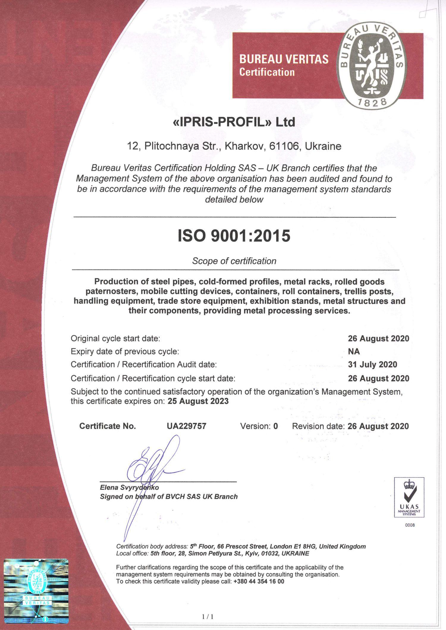 сертификат ISO 9001_2018
